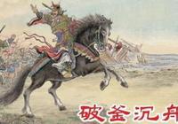 鉅鹿之戰,章邯在絕對兵力優勢下降楚?