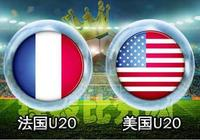 世青杯比賽預測:法國U20vs美國U20 法國U20過於強勢