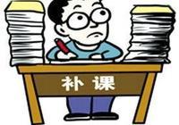 一刀切的禁止中小學老師補課,真的好嗎?那些真正需要補習的學生該怎麼辦?