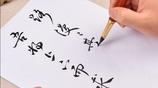 這2.0鋼筆式毛筆要火了,好用又不貴,居然能寫出這麼漂亮的字