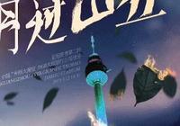 亞冠:廣州恆大VS大邱!恆大海報出爐!燃燒的樹葉!球迷:海報靚