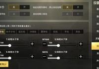 刺激戰場:大多數玩家都有的誤區,一定要關掉這個功能!