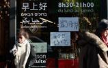 法國的中國導購和中文廣告
