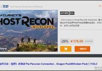 杉果《幽靈行動:荒野》176元比Steam便宜 還送DLC