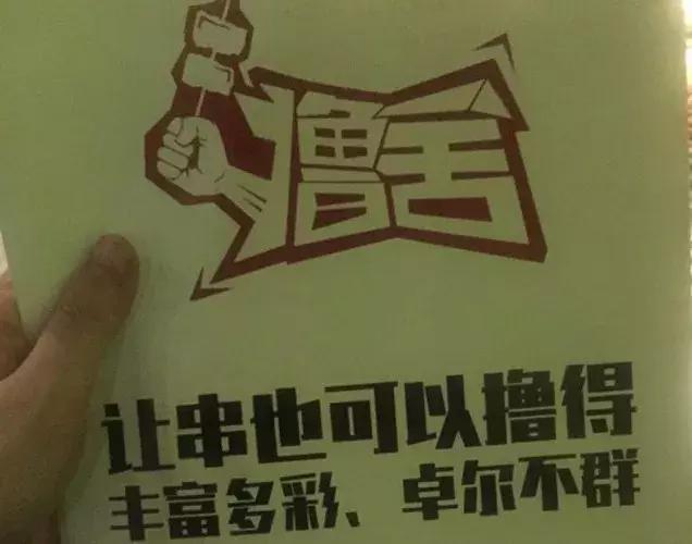 """瀋陽""""IT青年""""轉戰餐飲,要將串店開到全中國"""