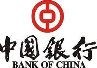 中國銀行和中國人民銀行有什麼區別?