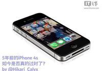 5年前的iPhone 4s,如今是否真的過時了?