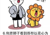 獅子座花心嗎?愛你的獅子座痴情且專一!