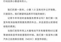 2020款小鵬G3剛發佈2天,何小鵬為啥著急發致歉信