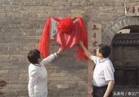 孝義市作家協會創作生活基地掛牌成立