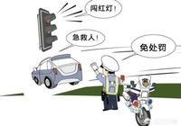 一位醫生騎電瓶車闖了紅燈,交警扣車時,醫生說要去搶救病人。交警會怎麼處理?你怎麼看?
