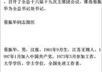 蔡振華任中華全國總工會副主席(圖/簡歷)