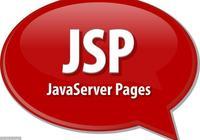 Java工程師關於JSP的必會面試題你知道嗎?