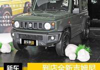 全球熱銷卻退出中國 鈴木這款小型SUV賣18.8萬也有人搶