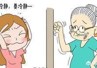 當你在婆家受了很多委屈時,不願意再去婆家,你該怎麼辦?
