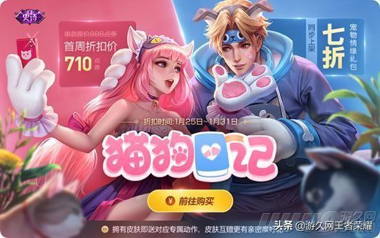 """新版本情侶皮膚重磅登場,""""貓狗日記""""特效爆棚明日上線"""