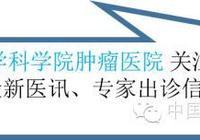 「專家訪談」徐兵河、馬飛教授:解讀晚期乳癌化療新方案 關注患者心理問題
