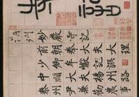趙孟頫丨誰要再說我的字媚俗,有本事先拿出你的字,放大來看