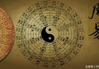 中國古文化雜談-雜談二(2):《易經》背後的故事