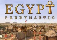 """《史前埃及》:俄羅斯老鐵做了一款向中國玩家致敬的""""古埃及""""遊戲"""