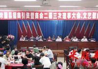 米脂縣招商引資暨商會二屆三次理事大會在西安召開