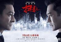 大家預測一下劉德華古天樂主演的《掃毒2之天地對決》,最終票房會有多少?你對這部片子的看法如何?