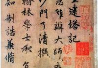 趙孟頫行書《光福重建塔記》(附釋文)