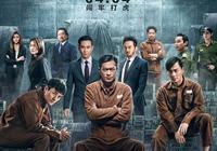 《反貪風暴4》:監獄裡上演的無間道
