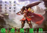 《破虜英雄傳》之第七十二回:光明使者掌明教 破虜大戰衣飛揚