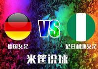女足世界盃:德國女足VS尼日利亞女足 前瞻