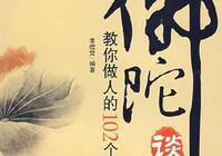 每天推薦一本電子書:《同佛陀談心:教你做人的102個道理》