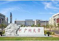 廣州大學怎樣?