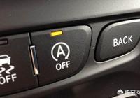 汽車自動啟停功能,到底怎麼正確使用,有什麼優、缺點?會增加發動機積碳麼?