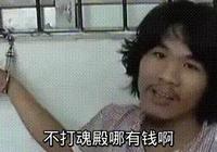 網友的《鬥破》演員表,馬雲和馬化騰聯手投資,鬥帝才不會騎馬了