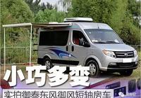 支持選裝自動擋且小巧多變的B型房車,評測御泰東風御風短軸房車