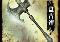 02排名冤枉的盤古斧