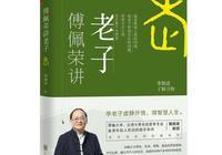 文化上的孔子,哲學上的老子;儒家和道家的三個主要差異是什麼?