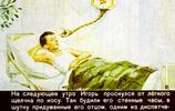 幾十年前蘇聯人想象中的21世紀,有幾樣已經真正實現了