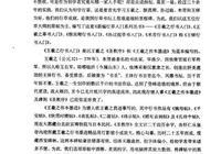 王羲之行書《聖教序》入門字帖,基本筆畫結構章法書法教程