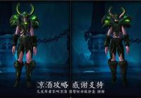 魔獸世界:阿古斯隱藏幻化 汙染者套裝 投魔者套裝獲取攻略