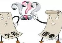 瀛贊——民生 拿著借條,你可以追債20年,但欠條,只受法律保護3年!