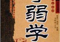 《守弱學》及譯文,以弱勝強,以柔克剛,值得收藏!