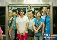 北京地鐵的易怒族們,你們還好麼?
