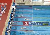 葉詩文強勢晉級200米仰泳決賽