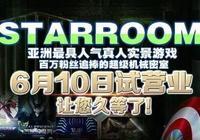 STARROOM密室逃脫,我們只做九江最好的密室!