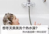市面主流4款熱水器,哪種熱水器省錢又安全?