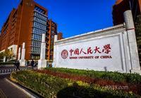 中國人民大學的3+2是什麼意思?