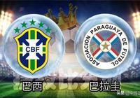 巴西vs巴拉圭,巴西是否強勢贏球