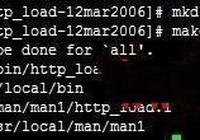 利用http_load測試Web引擎性能