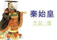 劉邦佔領咸陽之後,發現秦始皇一件寶貝,至今無數人做夢都想得到